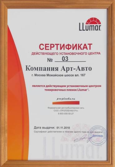 Сертификат действующего установочного центра